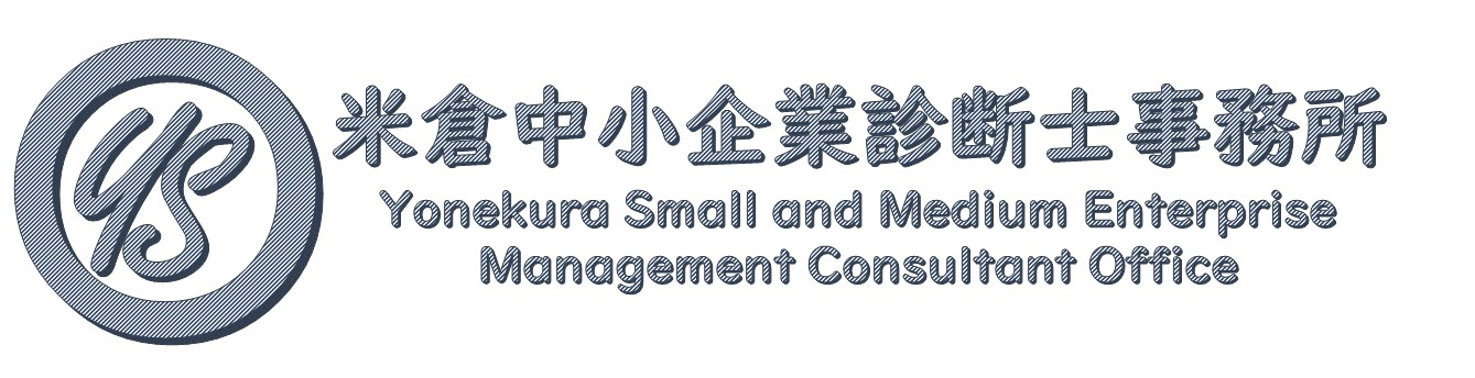 米倉中小企業診断士事務所